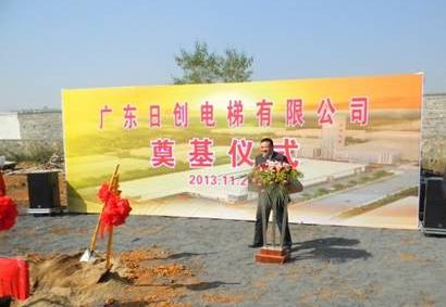 必威电竞平台必威官体育清华园生产基地奠基仪式隆重举行