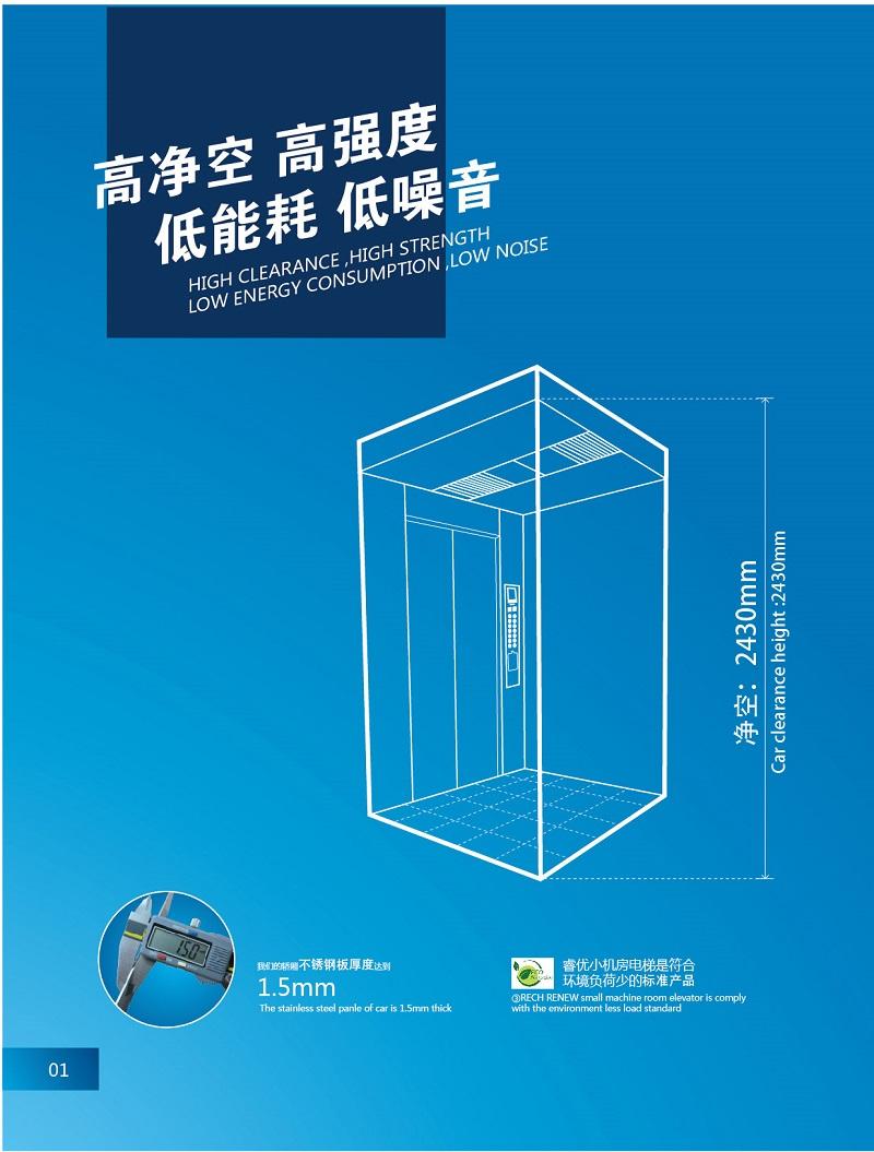 广东日创电梯有限公司