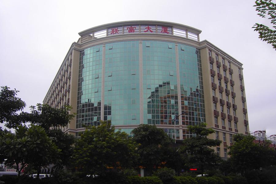 广州联富大厦