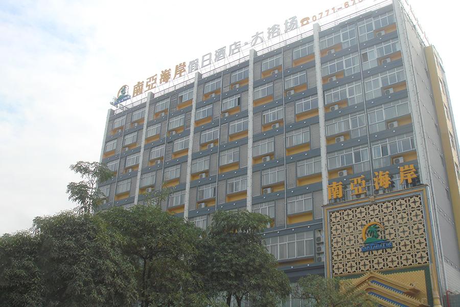 广西南宁南亚海岸假日酒店
