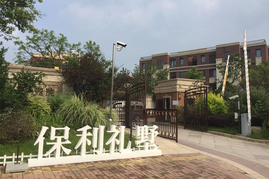 南京保利礼墅