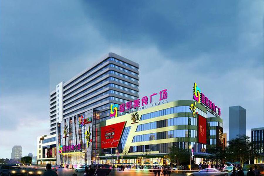 广州市盈熙商业中心