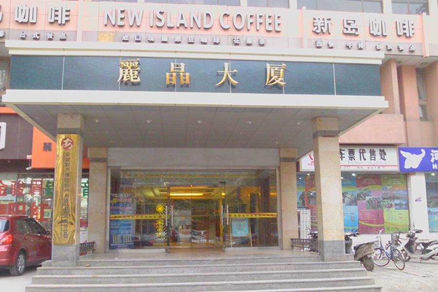 河南郑州丽晶大厦