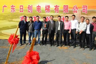 Grand Foundation Laying Ceremony for Qingyuan Overseas Chinese Industrial Park Production Base of Rech Elevator