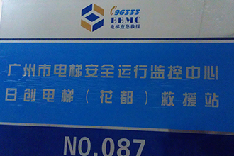 Our company became a secondary response unit for elevator emergency rescues in Guangzhou City