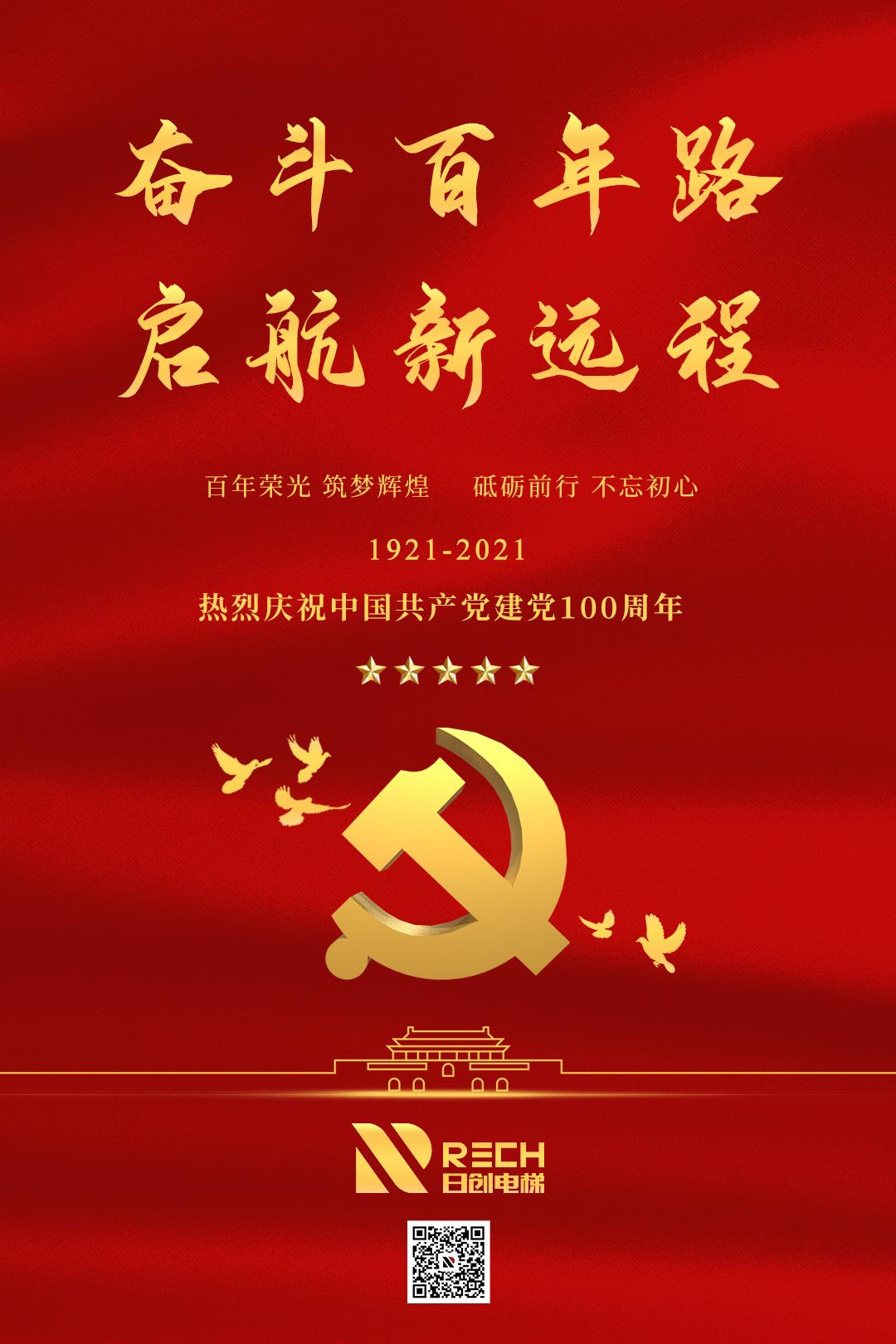 党的光辉,照耀前方!热烈庆祝党的100岁华诞!